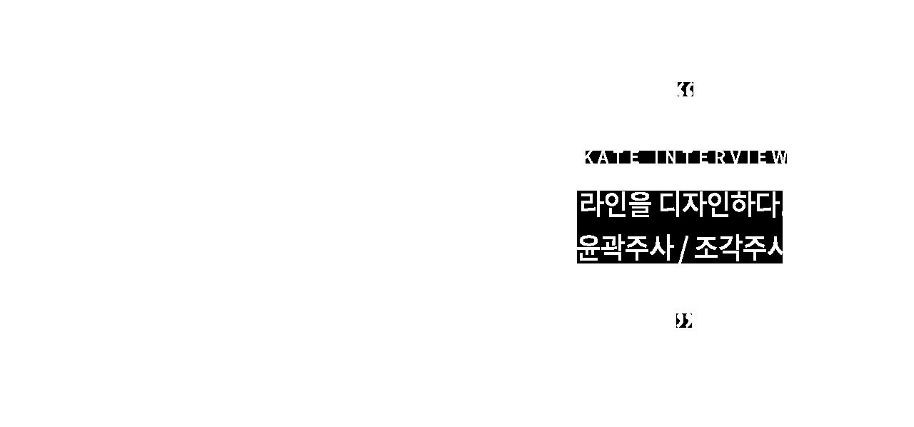 윤곽주사/조각주사