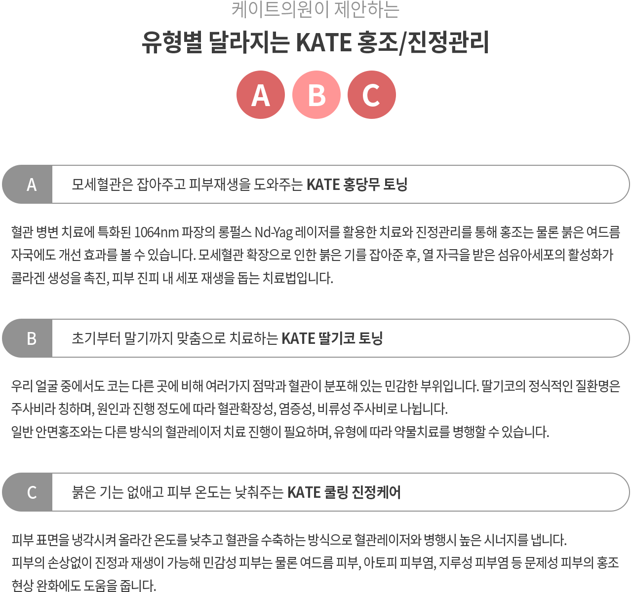 홍조/진정