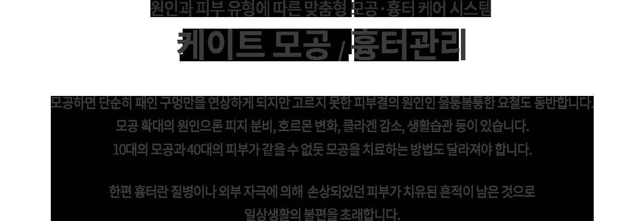 모공/흉터